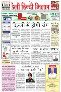 Hindi Milap Epaper
